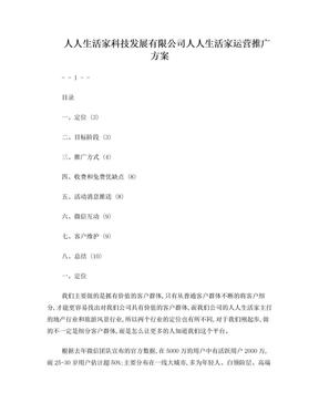 活动推广方案.doc