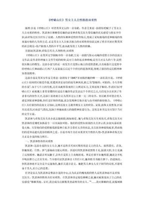 《呼啸山庄》中希思克利夫悲剧命运分析[1].doc