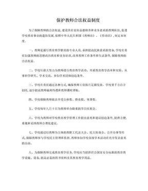 保护教师合法权益制度.doc