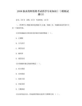 2008执业药师资格考试药学专业知识(一)模拟试题(3)-中大网校.doc