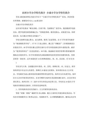 农村小学办学特色简介 小浦小学办学特色简介.doc