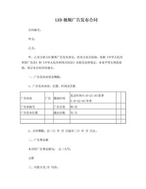 LED广告发布合同(范本)(精).doc