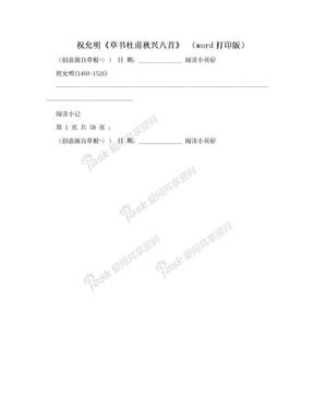 祝允明《草书杜甫秋兴八首》 (word打印版).doc