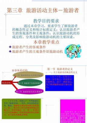《旅游学概论》课件04.ppt