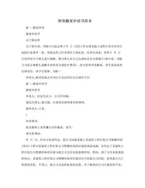 刑事撤案申请书范本.doc