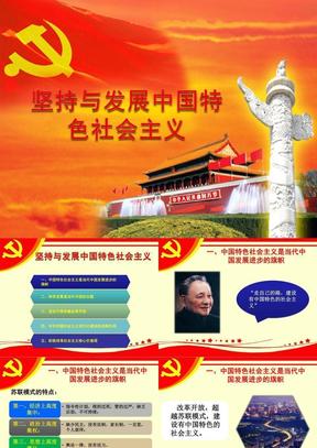 十八大宣讲 坚持与发展中国特色社会主义.ppt