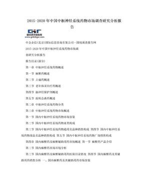 2015-2020年中国中枢神经系统药物市场调查研究分析报告.doc