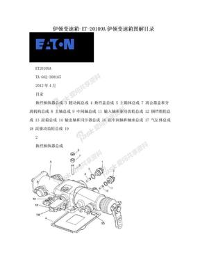 伊顿变速箱-ET-20109A伊顿变速箱图解目录.doc