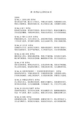 唐 章孝标七言律诗24首.doc