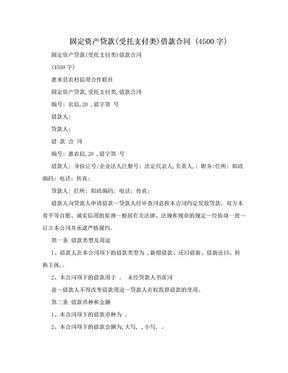 固定资产贷款(受托支付类)借款合同 (4500字).doc