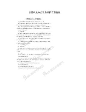 计算机及办公设备维护管理制度.doc