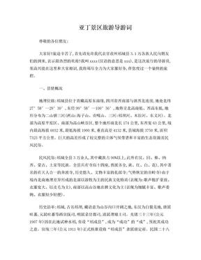 亚丁导游词.doc