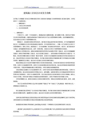 建筑施工企业财务会计业务全攻略.doc