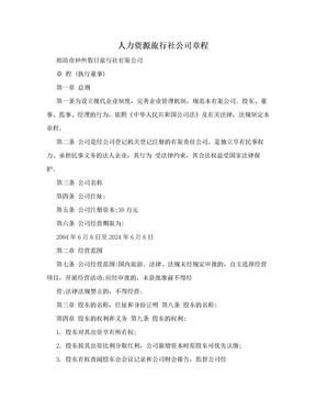 人力资源旅行社公司章程.doc