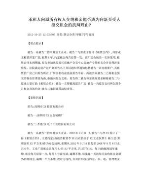 承租人向原所有权人交纳租金能否成为向新买受人拒交租金的抗辩理由.doc