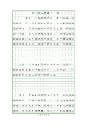 2019年初中写人的满分作文.docx
