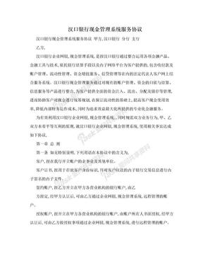 汉口银行现金管理系统服务协议.doc