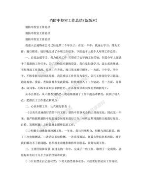 消防中控室工作总结(新版本).doc