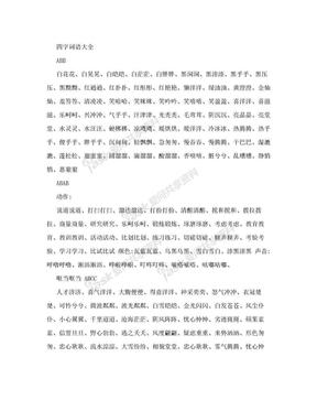 [精华版]小学语文各种格式的四字词语大全.doc