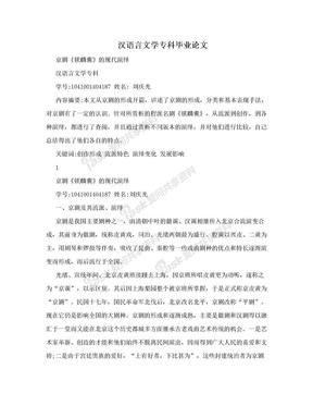 汉语言文学专科毕业论文.doc