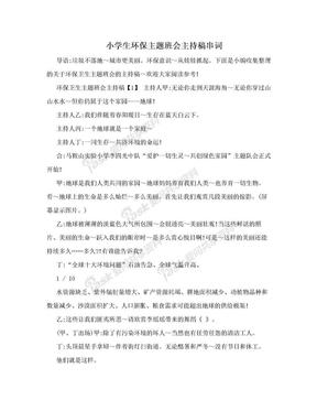 小学生环保主题班会主持稿串词.doc
