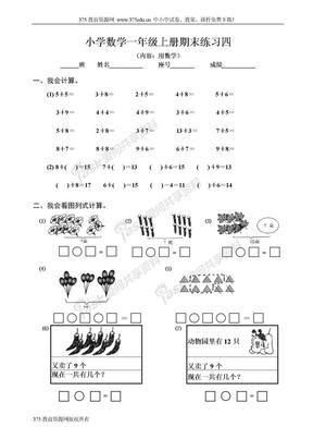 人教版小学一年级数学上册期末考前练习试卷.doc