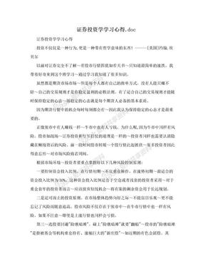 证券投资学学习心得.doc.doc