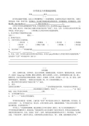 小学语文六年级阅读训练.doc