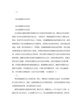 幼儿园消防安全总结.doc