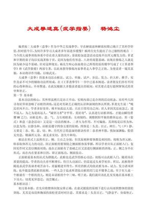 大成拳述真(武学指要杨鸿尘).pdf
