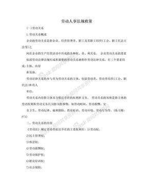 劳动人事法规政策.doc