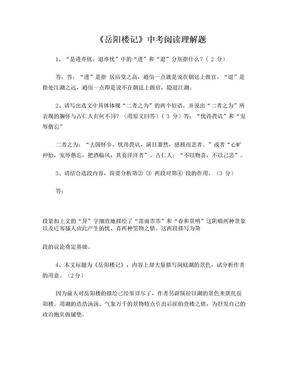 岳阳楼记中考阅读理解题集锦 2.doc