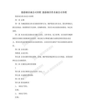股份制企业公司章程 股份制合作企业公司章程.doc