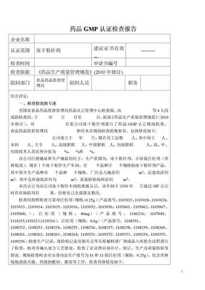 药品GMP认证检查报告.doc