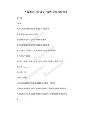人教版四年级语文上册配套练习册答案.doc