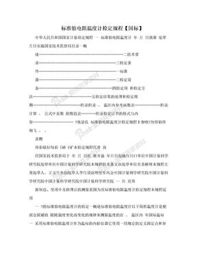 标准铂电阻温度计检定规程【国标】.doc