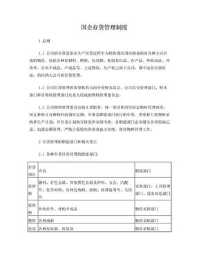 国企存货管理制度.doc