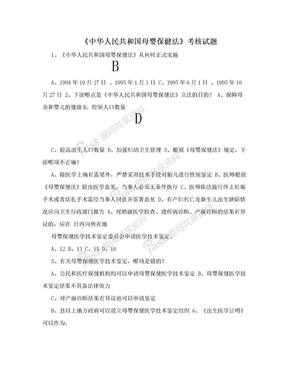 《中华人民共和国母婴保健法》考核试题.doc