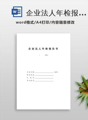 企业法人年检报告书.doc