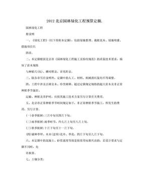 2012北京园林绿化工程预算定额..doc