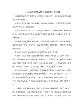 元春的原型人物乃崇禎皇后周玉鳳.doc