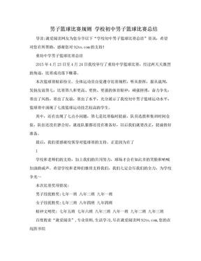男子篮球比赛规则 学校初中男子篮球比赛总结.doc