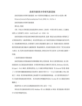 齿状突游离小骨研究新进展.doc