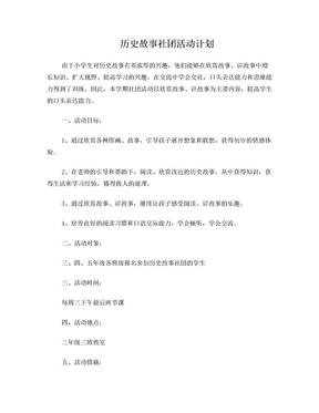 2018历史故事社团活动计划.doc