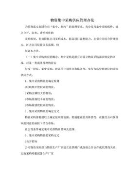 物资集中采购供应管理办法.doc