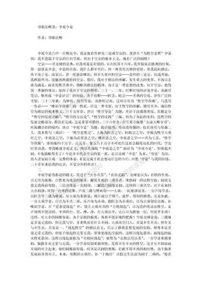 印顺法师着:中观今论.doc