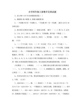 小学四年级上册数学竞赛试题.doc