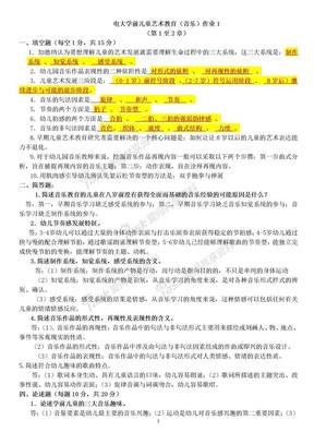 2019最新电大学前儿童艺术教育(音乐)专科形考作业1-4参考答案.doc