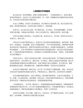 入党积极分子评语集锦.docx