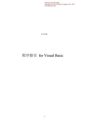 halcon程序指引for vb.doc